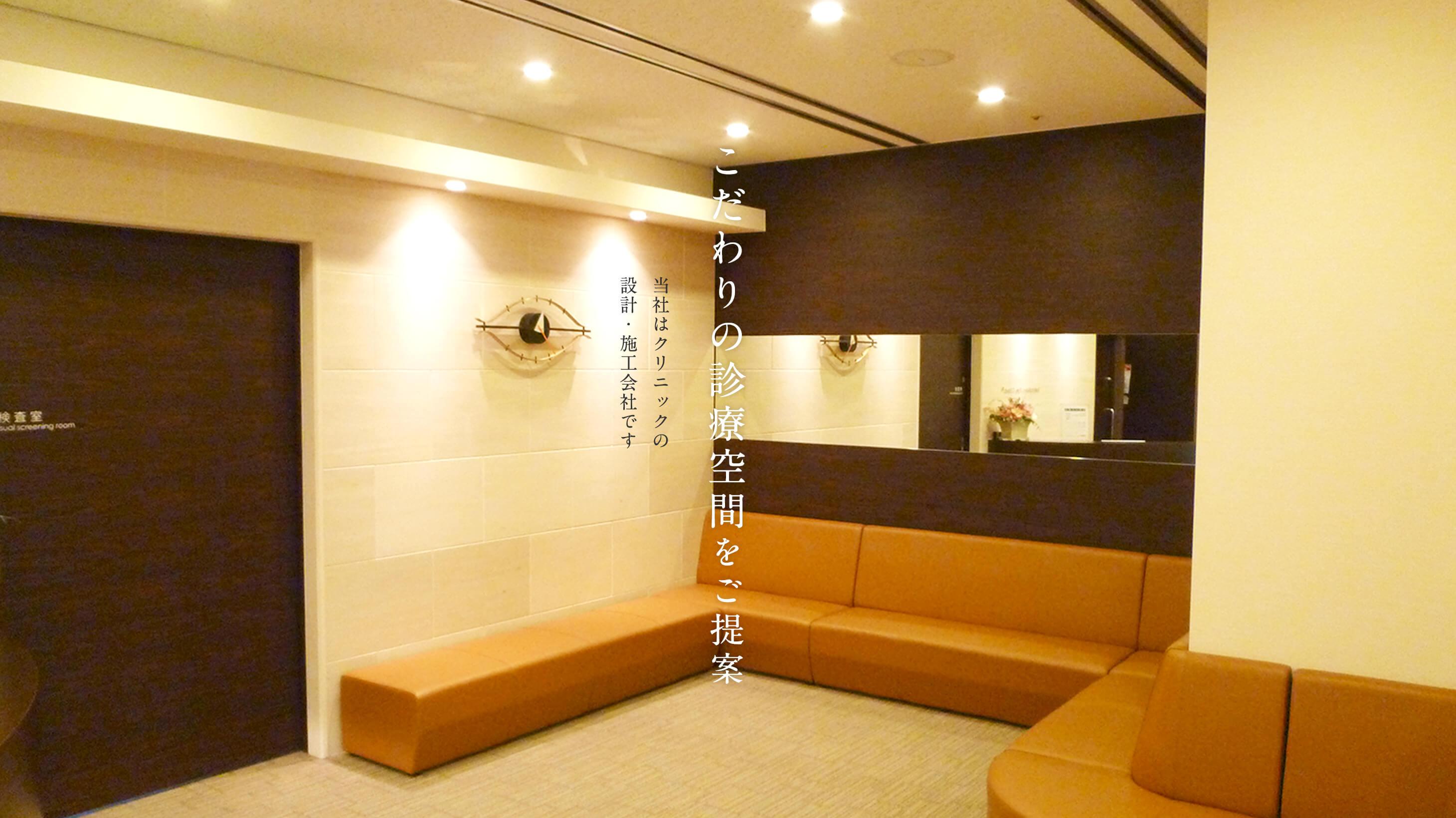当社はクリニックの設計・施工会社です。こだわりの診療空間をご提案